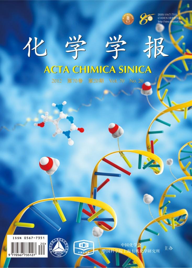 Cover for Acta Chimica Sinica based on paper by Zhang Liang, Yu Miao, He Chuan. Mouse Tet1 Protein can Oxidize 5mC to 5hmC and 5caC on Single-stranded DNA. The paper shows that Tet proteins can oxidize 5-methylcytosine (5mC) to 5-methylhydroxicytosine (5hmC) and 5hmC to 5-Carboxylcytosine (5caC) on single-stranded DNA as well on double-stranded DNA.